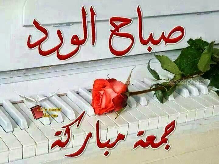 جمعه طيبه صباح الخير