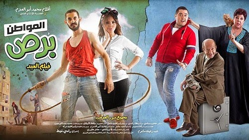 حصرياً - أفلام عيد الأضحى 2014