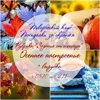 Осеннее настроение до 02.11