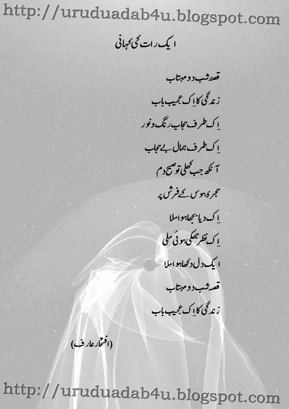 urdu adab aik rat ki kahani a beautiful poem by iftikhar arif