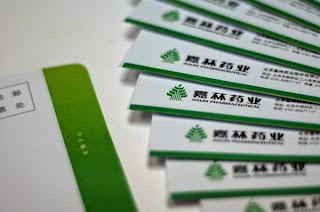 綠葉製藥 北京嘉林藥業