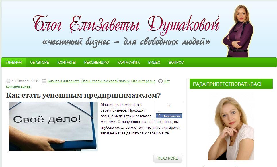 http://elizavetadushakova.ru/
