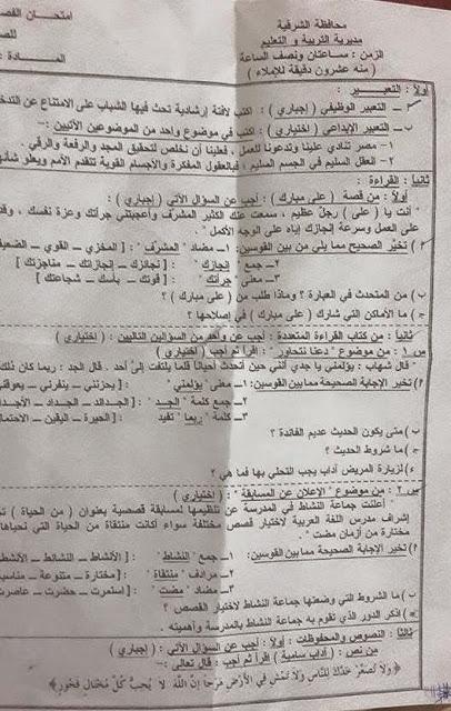 تجميع امتحانات اللغة العربية سادس ابتدائي ترم ثاني 2015 لجميع الادارات التعليمية في جميع محافظات مصر - صفحة 2 11181313_10203184872257515_6483558617608374311_n