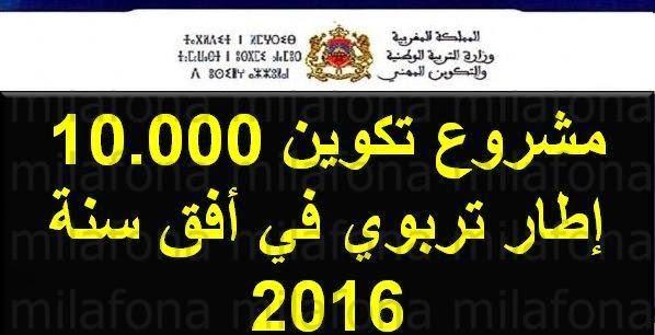انطلاق التسجيل القبلي Préinscription en-ligne مشروع تكوین 10.000 إطار تربوي في مھن التدریس 2014-2015
