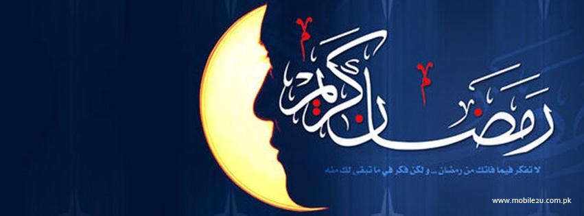 Ramadan kareem cover