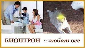 БИОПТРОН лечение ~ фильм