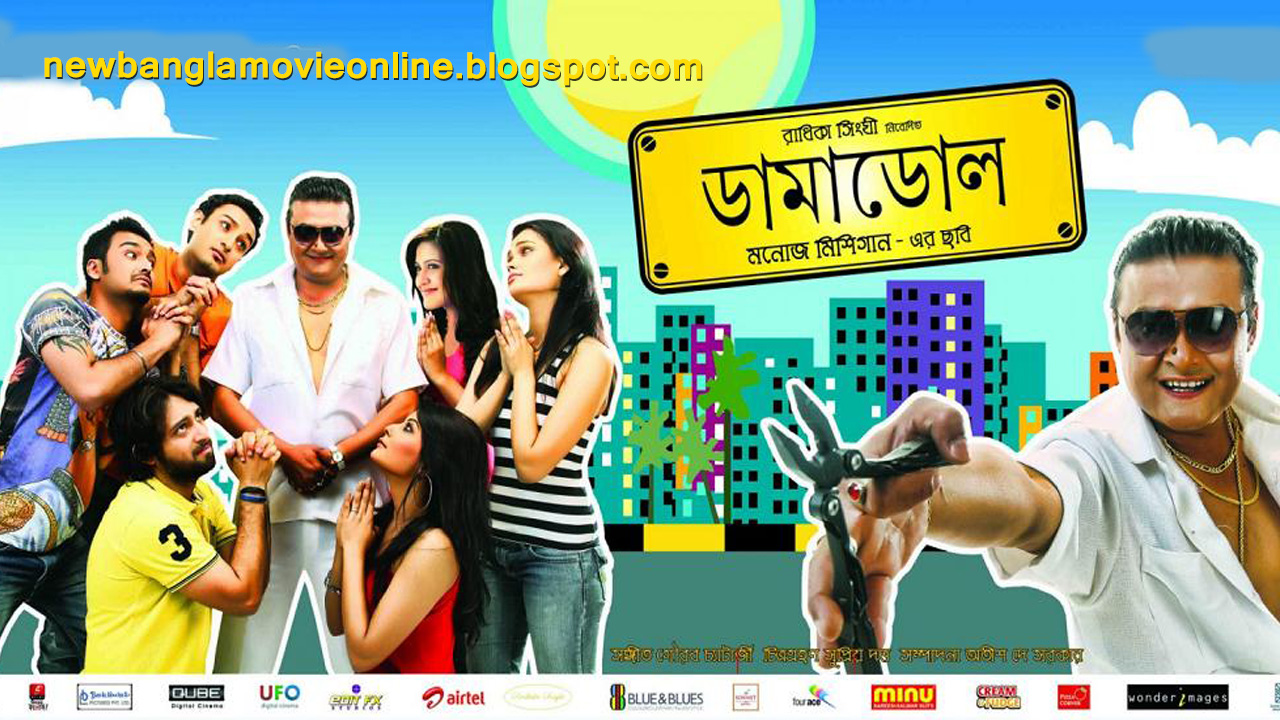 Search bangla dav new movie - GenYoutube