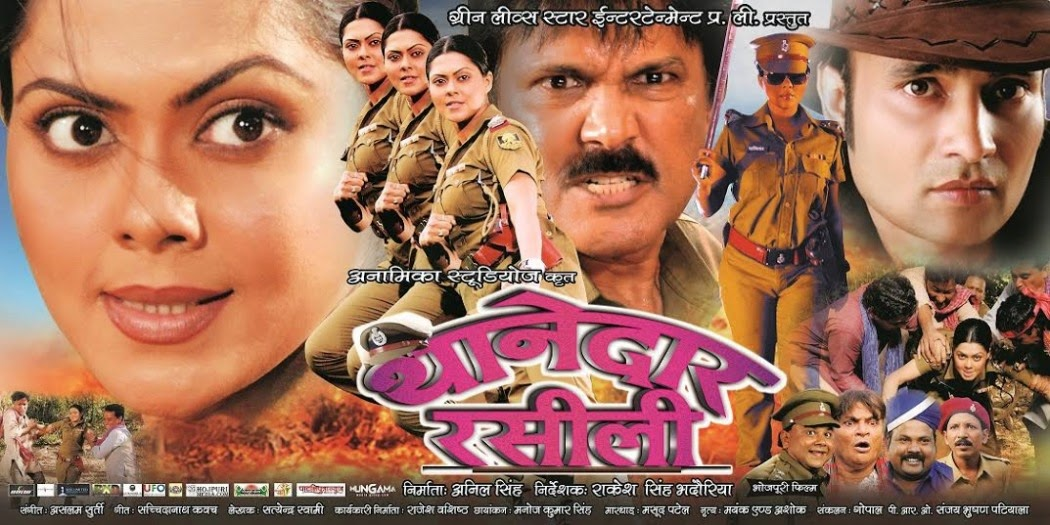 Bhojpuri Movie Thanedar Rasili Trailer video youtube Feat Actor, actress Rinku Ghost first look poster, movie wallpaper