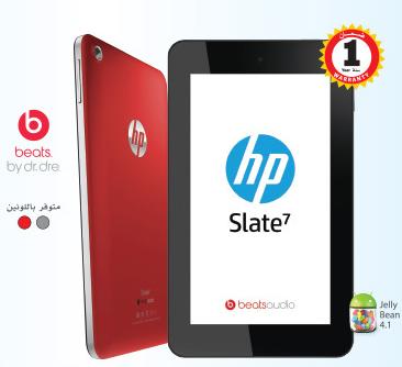 سعر تابلت اتش بى HP Slate 7 فى اخر عروض مكتبة جرير