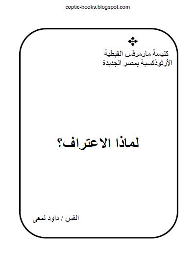 كتاب : لماذا الاعتراف ؟ - ابونا داود لمعي