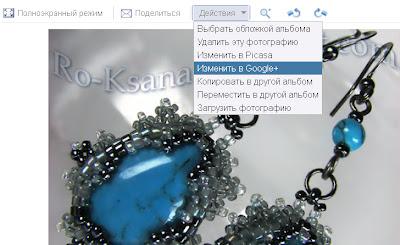 Пикаса Picasa качество фото фотография автокоррекция блоггер Blogger Google+ Ro-Ksana.blogspot.com