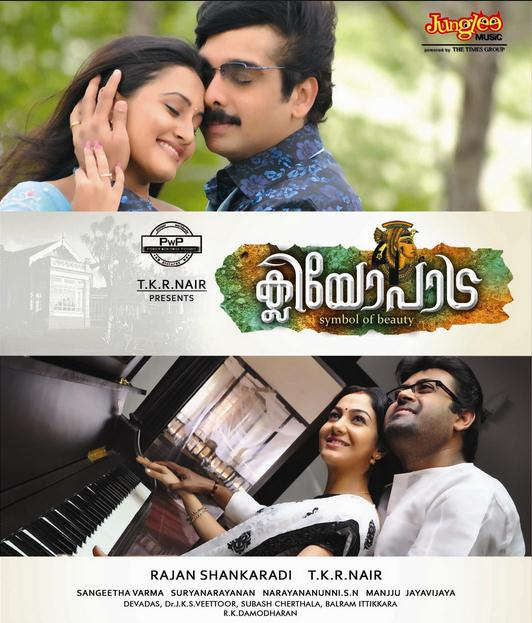 new malayalam movies download online