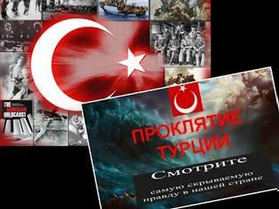 Το απαγορευμένο βίντεο: «Τουρκία - Η Κατάρα του Κόσμου»