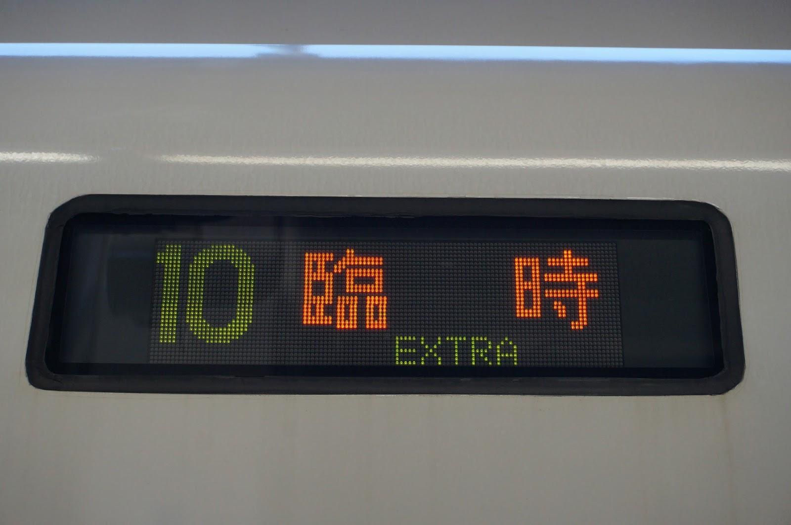 E257系行き先表示器