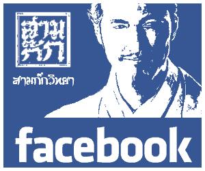 Facebook สามก๊กวิทยา