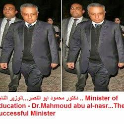 Minister of Education, Prof.Dr. Mahmoud Abu-Nasr, دكتور محمود ابو النصر, وزير التربية والتعليم