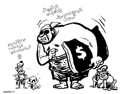 Cartoon Saw Ngo – ဒုုကၡသည္ေတြရဲ့ ေဒၚလာတိုုင္းျပည္
