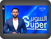 -برنامج السوبر من تقديم إبراهيم فايق حلقة يوم الأإثنين 27 6 2016