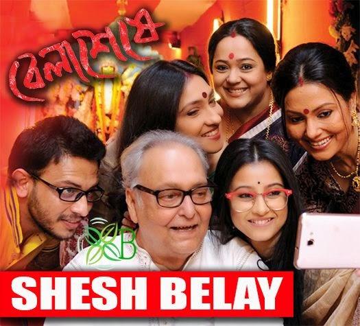 Shesh Belay, Rupankar Bagchi, Anupam Roy, Rituparna Sengupta & Anindya Chatterjee
