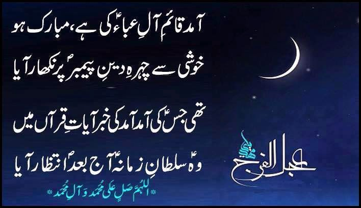 15 shabaan Amad Imam Mehdi a.s.