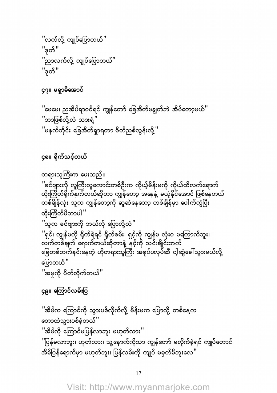 Myanmar Funny Stories, burmese jokes