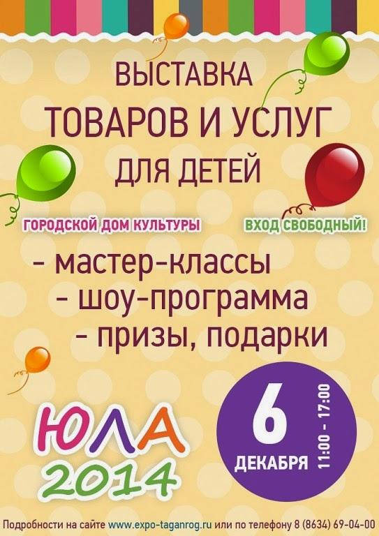 "Выставка ""Юла"" Таганрог"