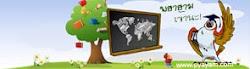 Phomthong's Tutor e-Exam Online ติวเตอร์เซนเตอร์