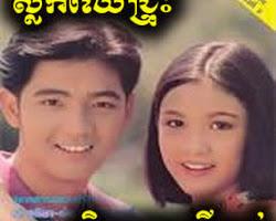Sleurk Cher Jrus Min Chngay Pi Kul - part 79 End - [ 79 part(s) ]