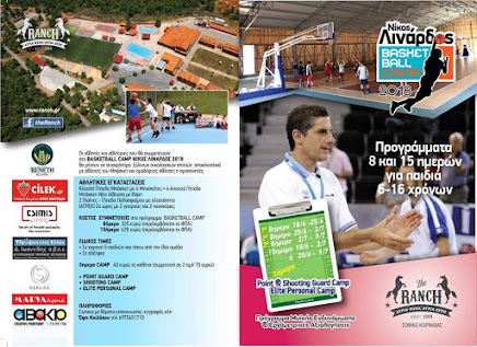 Nikos Linardos Basketball Camp
