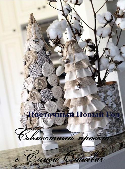 http://eleele-handmade.blogspot.ru/2014/10/1.html