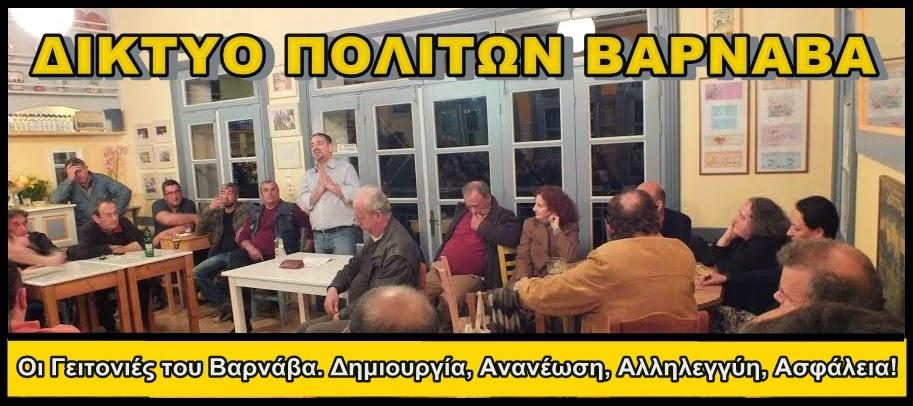 ΓΕΙΤΟΝΙΕΣ ΒΑΡΝΑΒΑ