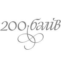 200 балів