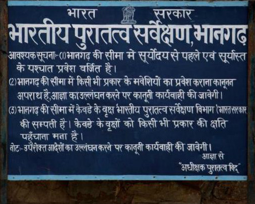 Bhangarh Fort - ASI Instructions