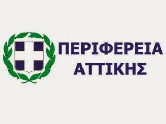 Σύσκεψη για τον αντιπλημμυρικό σχεδιασμό στην περιοχή του Πειραιά