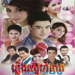 [ Movies ] Plerng Sne Dara  - Khmer Movies, Thai - Khmer, Series Movies,  Continue