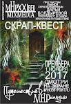 """СКРАП-КВЕСТ """"Путешествие в MHP-ландию"""""""