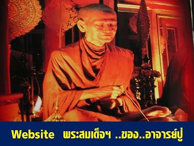 Website พระเครื่อง อาจารย์ปู่