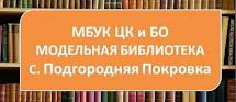 П-Покровская модельная библиотека