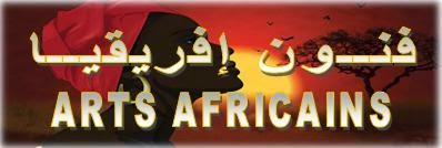 فنون إفريقيا