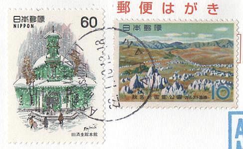 used stamps from Japan