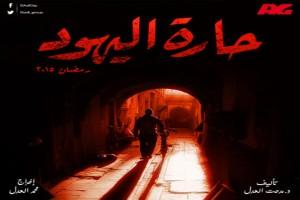 مشاهدة مسلسل حارة اليهود الحلقة 17 اون لاين وتنزيل مباشر 2015