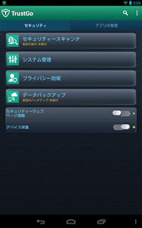 2013年 Android向けウィルス対策ソフト テストレポート