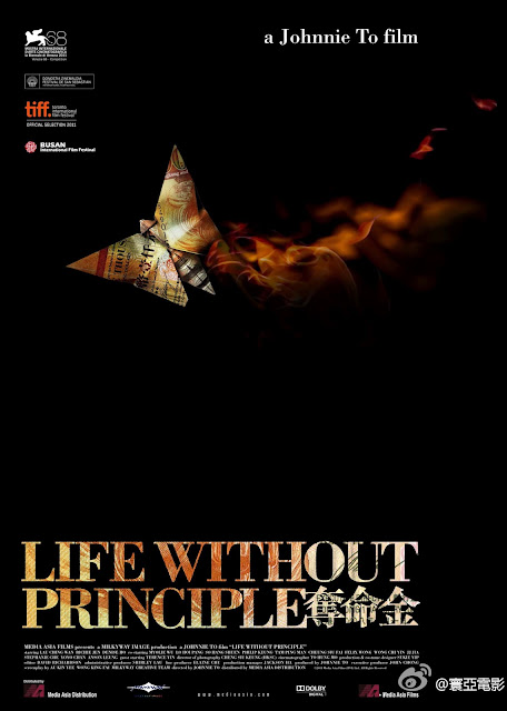 Life Without Principle • Dyut Ming Gam (2011)