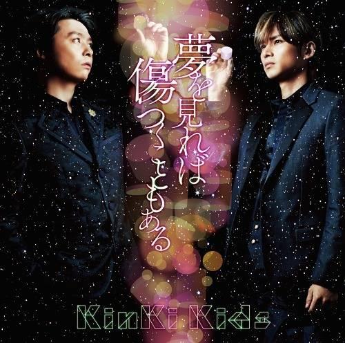 [Single] KinKi Kids – 夢を見れば傷つくこともある (2015.11.18/MP3/RAR)