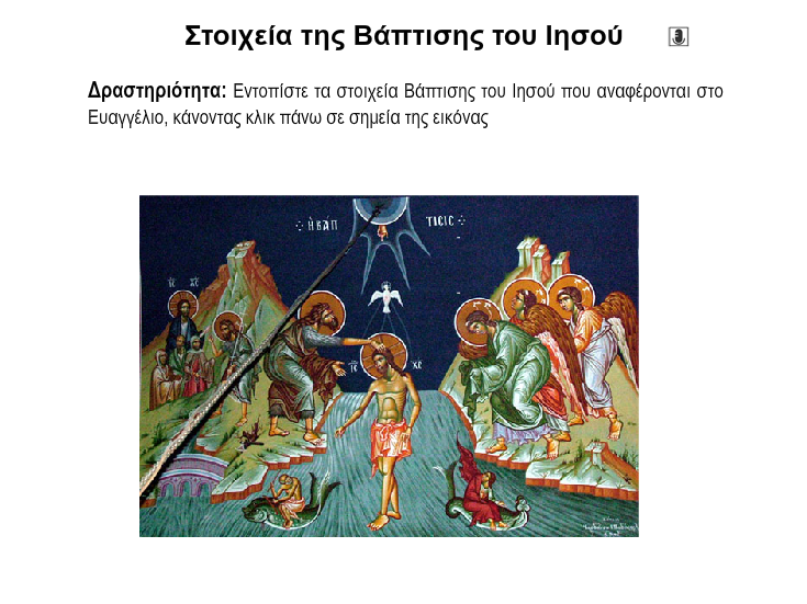 http://ebooks.edu.gr/modules/ebook/show.php/DSGYM-B118/381/2536,9836/extras/Html/kef1_en10_stoixeia_baptisis_popup.htm
