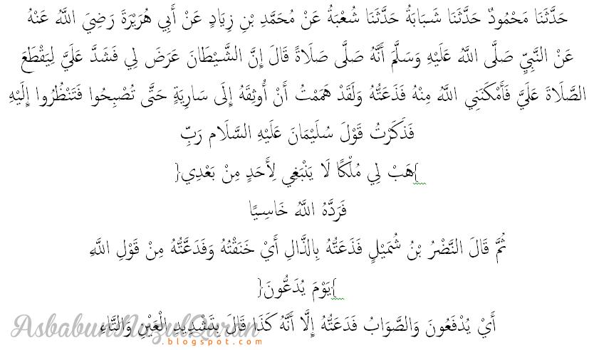 quran surat shaad ayat 35