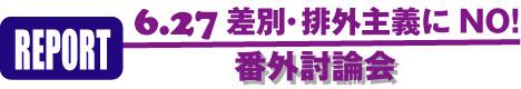 6.27差別・排外主義にNO! 番外討論会報告