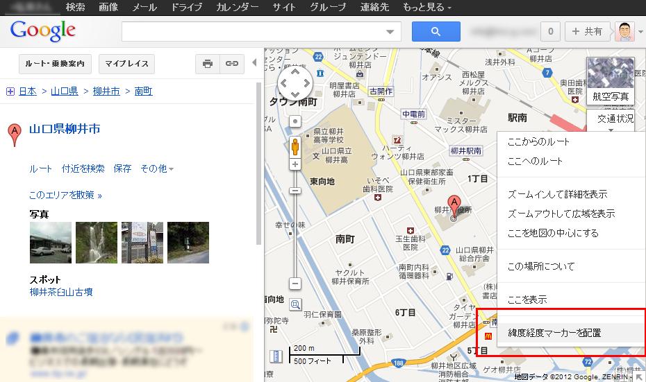 Googleマップで緯度経度を確認
