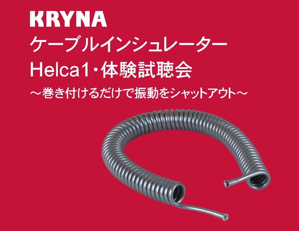 KRYNA・ケーブルインシュレーター・Helca 1・体験試聴会