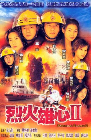 Đội Cứu Hỏa Anh Hùng 2 USLT - Burning Flame 2 USLT (35/35) - 2002